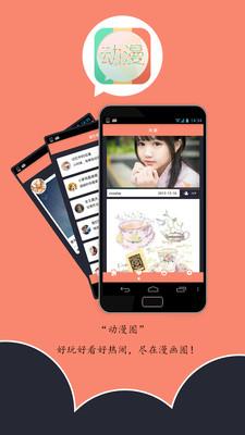 i-Comic 愛動漫 - 1mobile台灣第一安卓Android下載站