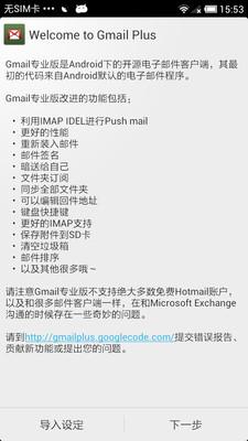Gmail专业版